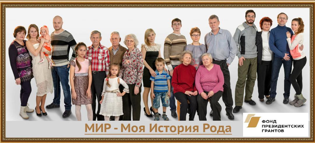 """Проект """"МИР - Моя История Рода"""". 2019"""